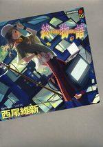 Owarimonogatari 2 Light novel