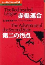 Sherlock Holmes (ISAN) 4 Manga