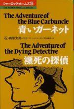 Sherlock Holmes (ISAN) 5 Manga