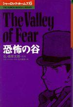 Sherlock Holmes (ISAN) 6 Manga