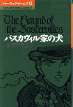 Sherlock Holmes (ISAN) 8 Manga