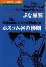 Sherlock Holmes (ISAN) 9 Manga