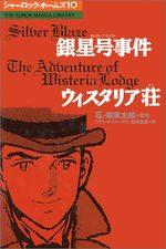Sherlock Holmes (ISAN) 10 Manga