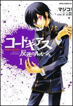 Code Geass - Lelouch of the Rebellion 1 Manga