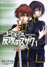 Code Geass - Suzaku of the Counterattack 1 Manga