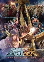 Saint Seiya : La Légende du Sanctuaire 1 Film