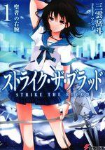 Strike The Blood 1 Light novel