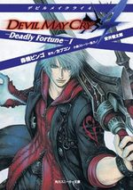 Devil May Cry 4: Deadly Fortune 1 Light novel
