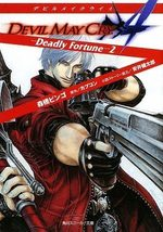 Devil May Cry 4: Deadly Fortune 2 Light novel