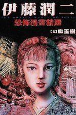 Les Fruits Sanglants [Junji Ito Collection n°7] 1 Manga
