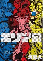 Area 51 6 Manga