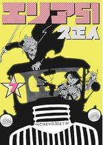 Area 51 7 Manga