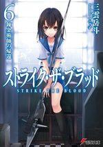 Strike The Blood 6 Light novel