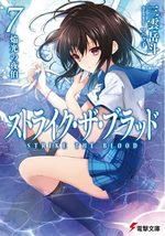 Strike The Blood 7 Light novel