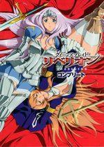 Queen's Blade Rebellion Complete 1 Artbook