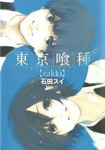 Tokyo Ghoul [zakki] 1 Artbook