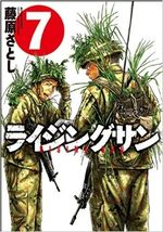 Rising sun 7 Manga