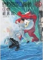 MI-8 Fukujin 1 Manga