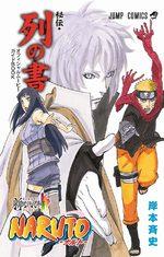 NARUTO Livre officiel du film – Les mystères - Le livre de l'alignement 1 Produit spécial manga