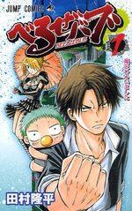 Beelzebub 1 Manga