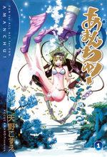 Amanchu ! 1 Manga