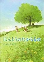Hontou no Takaramono 1 Livre illustré