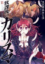 Afterschool Charisma 11 Manga