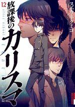 Afterschool Charisma 12 Manga