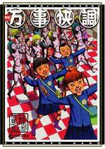 L'extase de la chair à canon 1 Manga