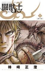 Bestiarius 1 Manga