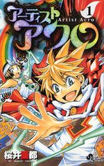 Artist Acro 1 Manga