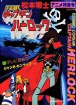 Captain Herlock Vol 1 1 Artbook