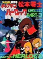 Captain Herlock Vol 3 3 Artbook