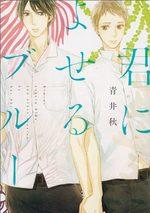 Under the blue sky 1 Manga
