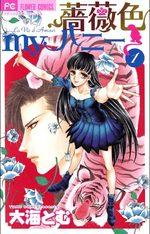 Barairo My Honey 1 Manga