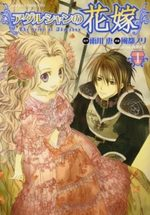 Adarshan No Hanayome 1 Manga