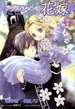 Adarshan No Hanayome 2 Manga