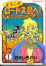 Youkoso LODOSS tou he! 1 Manga