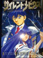 Silent Möbius 1 Manga