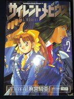 Silent Möbius 2 Manga