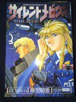Silent Möbius 3 Manga