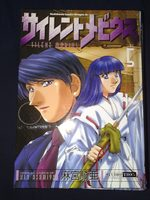 Silent Möbius 5 Manga