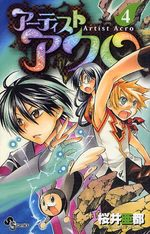 Artist Acro 4 Manga