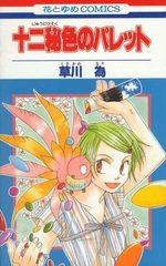 La magie d'Opale 1 Manga