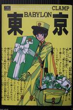 Tokyo Babylon Postcard Book 1