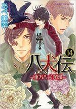 Hakkenden 14 Manga
