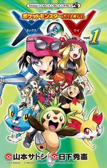 Pokémon XY 1 Manga