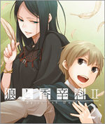 Spice and Wolf # 2