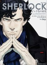 Sherlock 1 Manga