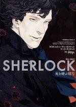 Sherlock 2 Manga